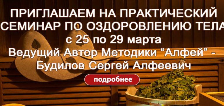 Семинар в Москве с 25 по 29 марта