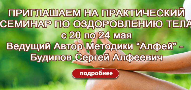 Семинар в Москве с 20 по 24 мая