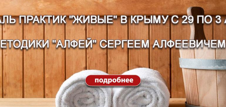 Фестиваль практик «ЖИВЫЕ» в Крыму 2019