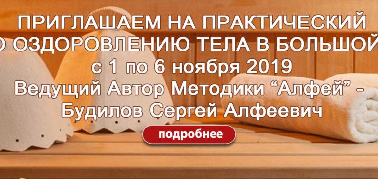Семинар в Большой Медведице с 1 по 6 ноября