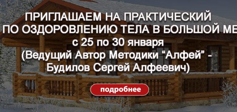Семинар в Большой Медведице с 25 по 30 января 2020г.