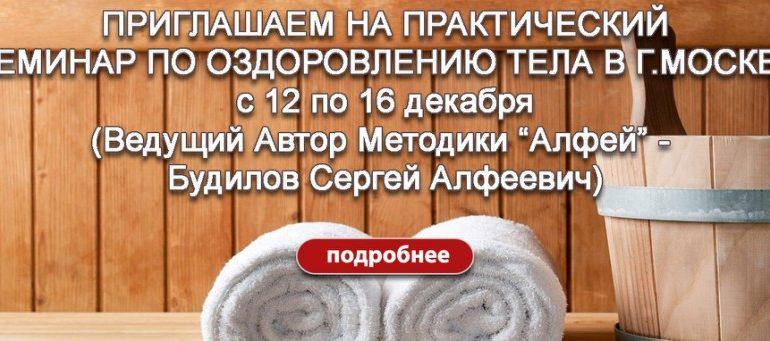 Семинар в Москве с 12 по 16 декабря