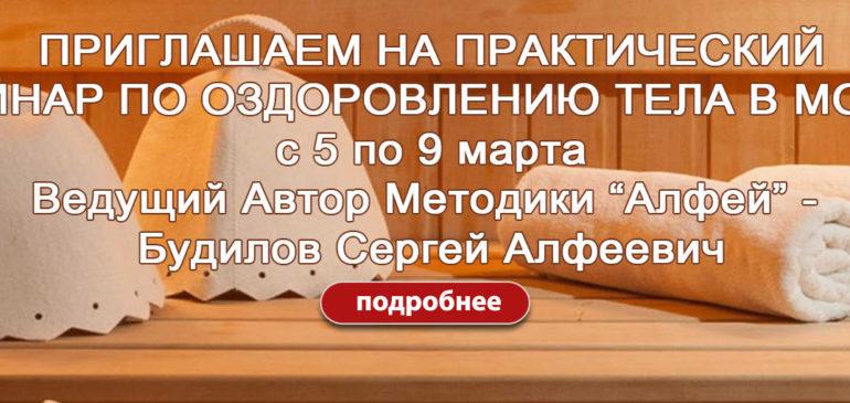 Семинар Москва с 5 по 9 марта