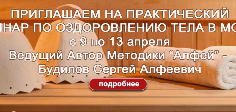Семинар в Москве с 9 по 13 апреля