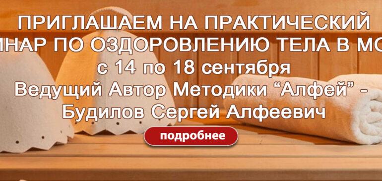 Семинар в Москве с 14 по 18 сентября