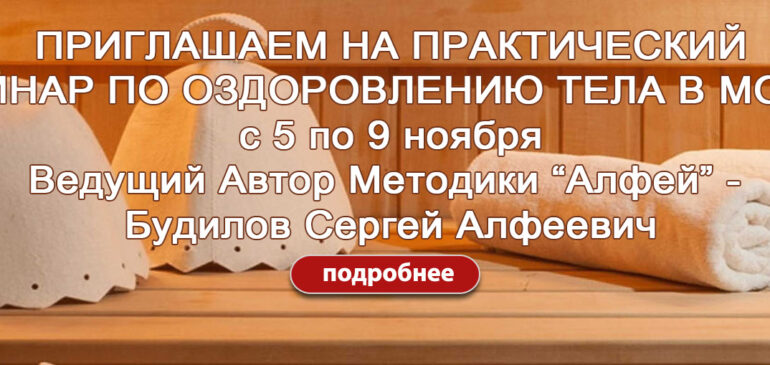 Семинар в Москве с 5 по 9 ноября