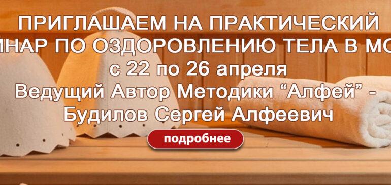 Семинар в Москве с 22 по 26 апреля