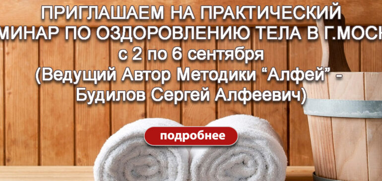 Семинар в Москве с 2 по 6 сентября